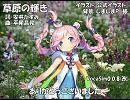 【Rana30612】草原の輝き【カバー】