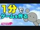 1分で作るアクションゲーム【Game Designer Action】