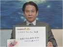 【早い話が...】メディ研勝利!NHK受信料消滅時効の最高裁判断[桜H26/9/10]