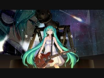 初音ミク end of the world オリジナルpv by papiyon vocaloid