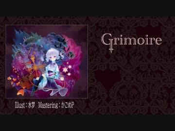 【結月家の食卓】  Grimoire  【クロスフェード】