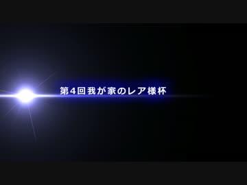 【第4回我が家のレア様杯】告知【MMD文化祭2014】