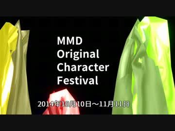【MMD-OCF2014】はっじまっるよー。【MMD文化祭2014】