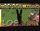 【Minecraft】地上なんて無かった 第108話