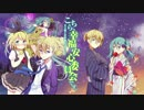 【小説PV】こちら、幸福安心委員会です。女王様と世界�...