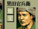 黒田官兵衛ひとりで天下統一する【信長の野望実況】part1 thumbnail