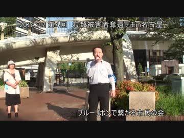 9/7拉致被害者奪還デモin名古屋 動画UPされました そして・・・