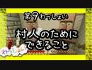 【Minecraft】○◆四角な世界を丸く遊ぶ わっしょい◆○part 09【PS3】