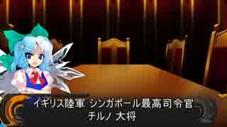 【ゆっくり実況】大戦略大東亜興亡史3ストーリー動画Part27