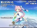 【Rana47163】夏のためいき【カバー】
