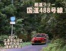 【ニコニコ動画】【酷道ラリー】国道488号線 その1を解析してみた