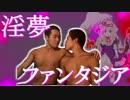 第97位:【音MAD】 淫夢ファンタジア☆ 【東方夏淫夢】 thumbnail