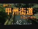 【ニコニコ動画】原付で甲州街道を走ってみた(その42)鳥沢-小向を解析してみた
