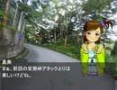 【ニコニコ動画】雪歩と亜美真美の 安房峠を越えてゆけ!Part3【Attack the Abo-pass】を解析してみた