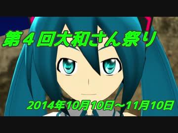 【第4回大和さん祭り】開催告知!!【MMD文化祭2014】