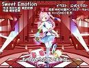 【Rana64986】 Sweet Emotion【カバー】