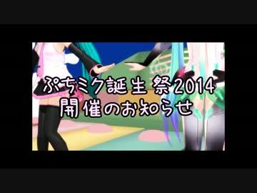 ぷちミク誕生祭2014 開催のお知らせ