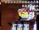 2/4【設定6】押忍!サラリーマン番長設定6ぶん回し放送 thumbnail
