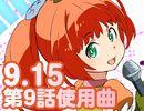 【使用曲のお知らせ】9月15日(月)21:00より生放送 第9話使用曲