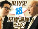 村山秀太郎『世界史超基礎講座』第2回(2-2)「近代ドイツ思想史」ゲスト:西尾幹二