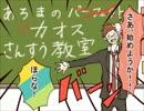 【ニコニコ動画】【手描き】あろまのパーフryカオスさんすう教室を解析してみた