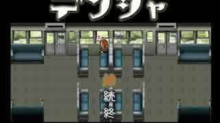 鉄道に詳しくない俺がデンシャを実況プレイ(2ω5)/