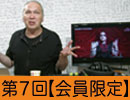 第56位:【会員限定枠】第7回生放送アーカイブ【コメあり】