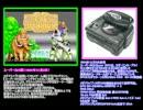 スペースハリアーBGM & 映像 比較【AC SMS MK-3 FC PCE GG 32X GBA】