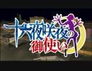 【東方GTA】 十六夜咲夜の御使い 第42話「急がば回れ」 thumbnail