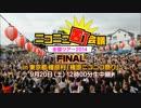 【町会議2014】ニコニコ町会議FINAL in 東京都檜原村(ショートver.)