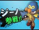 【スマブラ3DS/WiiU】新たなる挑戦者ジーノ【DLコンテンツ】