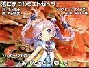 【Rana30612】渚にまつわるエトセトラ【カバー】
