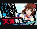 【アイドルマスター】天海春香参戦!【MUGEN】