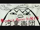 【ニコニコ動画】5分で考えた適当バンドで、有名人のフリしたら案外バレない【ekot企画】を解析してみた