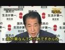 【ニコニコ動画】菅直人 ブーメラン・珍シーン傑作集!を解析してみた