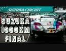 【2014ミクGT】第6戦鈴鹿1000km決勝【夏のBMW祭】