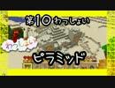 【Minecraft】○◆四角な世界を丸く遊ぶ わっしょい◆○part 10【PS3】