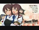 【ニコニコ動画】【ニコカラ】Never Blue【加賀&赤城&AL/MI作戦オリジナル曲】feat.遊女を解析してみた