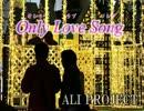 【字幕あり】Only Love Song(off vocal)