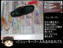 【ニコニコ動画】ゆっくりの靴磨き講座を解析してみた