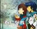 [MEIKO・オリジナル曲] 「春になれ」 [VOC