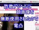 第20位:女性生主の顔画像が勝手にデリヘルサイトに使われていたので電凸 thumbnail