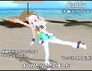 【Rana33874】Buddy【カバー】