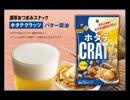 クラッツを食べる音 WAAV0029.mp4