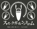 スパークガールシンドローム  歌ってみた ver.めいちゃん thumbnail