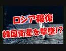 【ニコニコ動画】【ロシア報復】 韓国衛星を撃墜!?を解析してみた