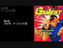 第6回ゲーメスト大賞 (1992年)