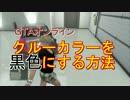 【GTA5】1.16クルーカラーを黒色にする方法