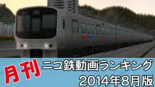 【A列車で行こう】月刊ニコ鉄動画ランキング2014年8月版
