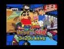 クレヨンしんちゃん DS版シネマランド PV